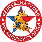 Федерация самбо московской области